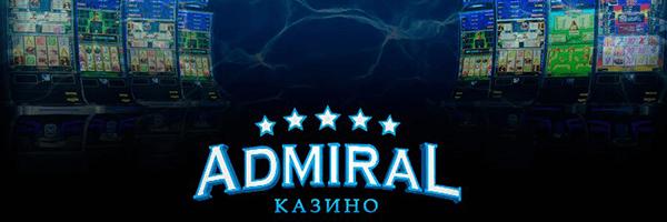Играть в казино адмирал на реальные деньги